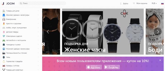 интернет-магазин joom