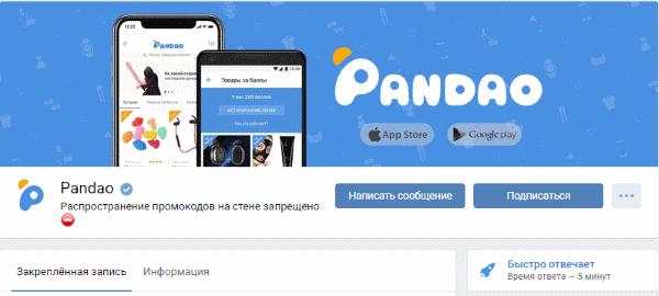 техподдержка пандао в вконтакте