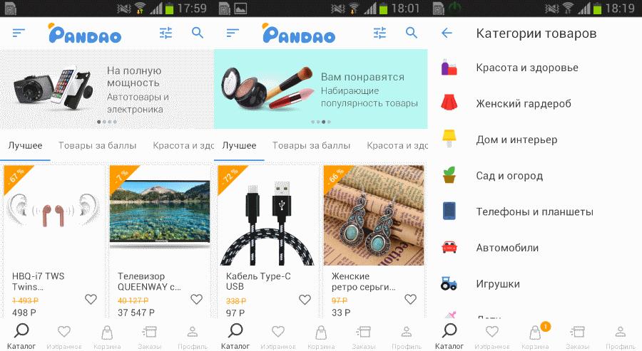 приложение пандао