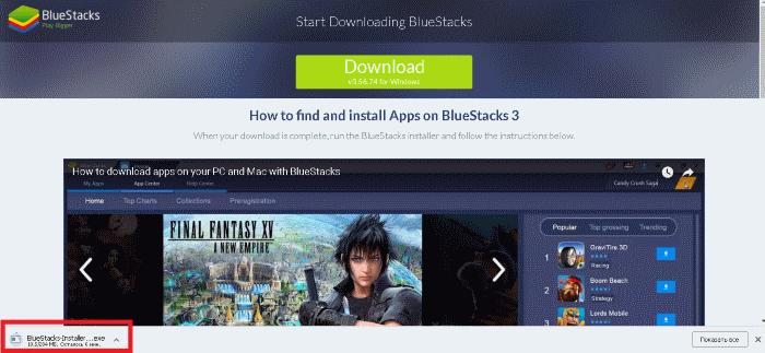 скачивание эмулятора BlueStacks