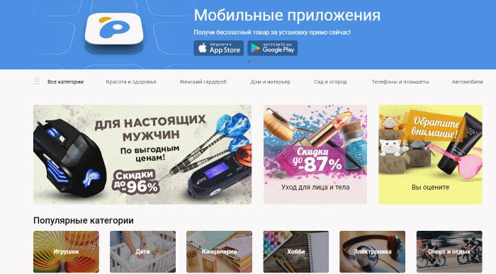 интерфейс интернет-магазина Пандао