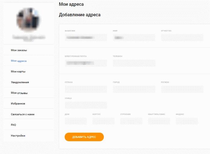 форма адреса доставки
