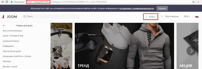 джум магазин на русском языке