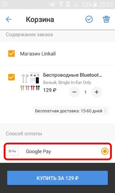 оплата товара в приложении Pandao через Google Pay