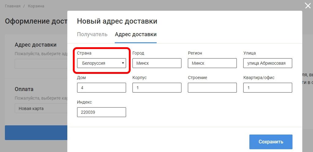 оформление доставки в Беларусь