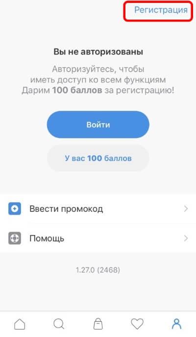 как зарегистрироваться в приложении Pandao в телефоне