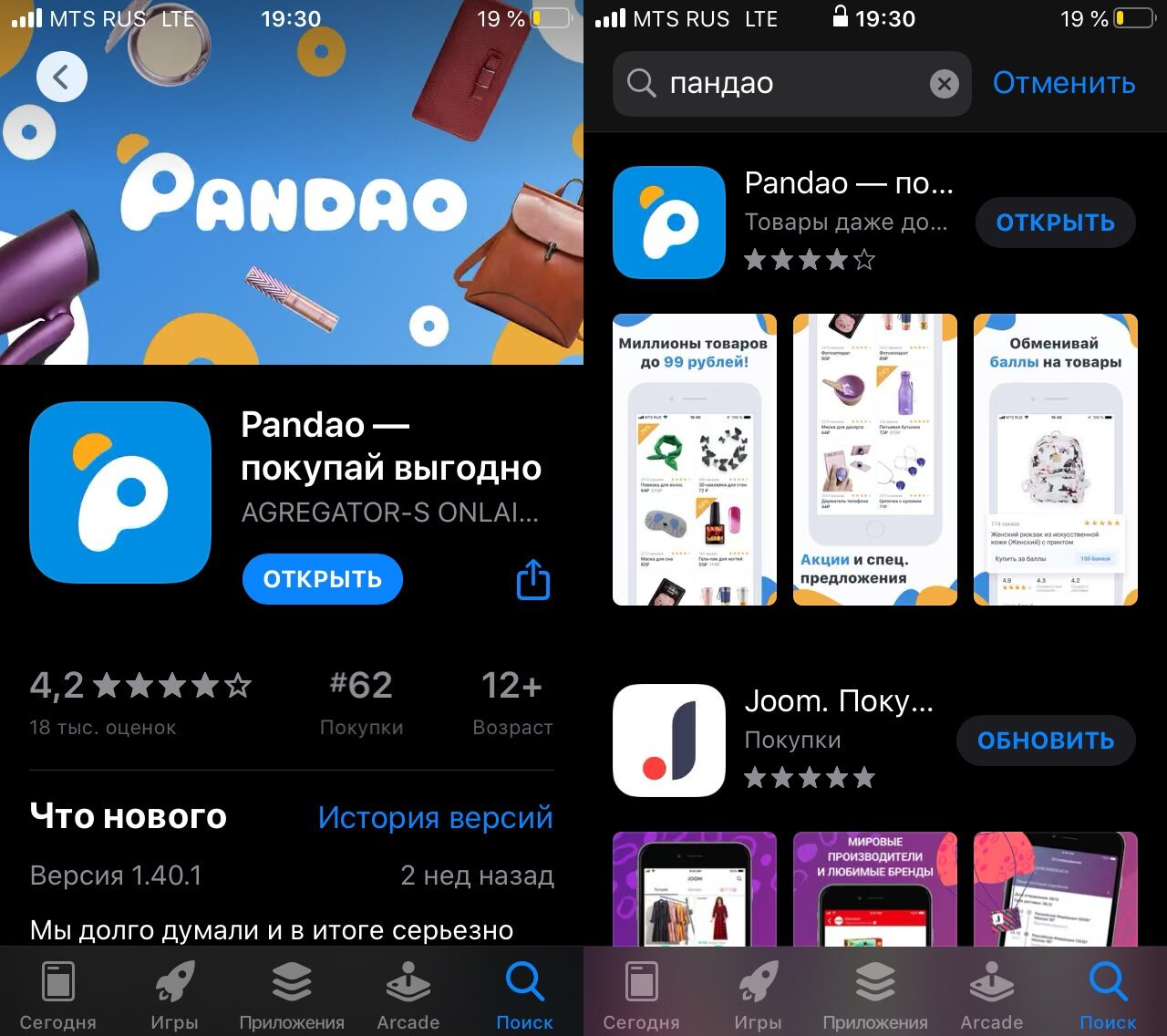 Приложение Пандао для iPhone