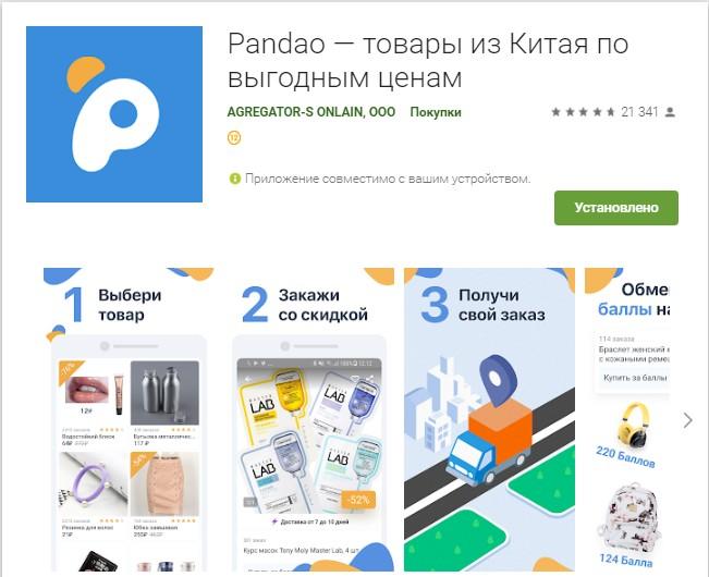 Приложение Пандао для ПК